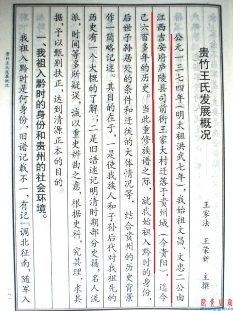 贵竹王氏与穿青人(青族)的情况  文化习俗 第1张