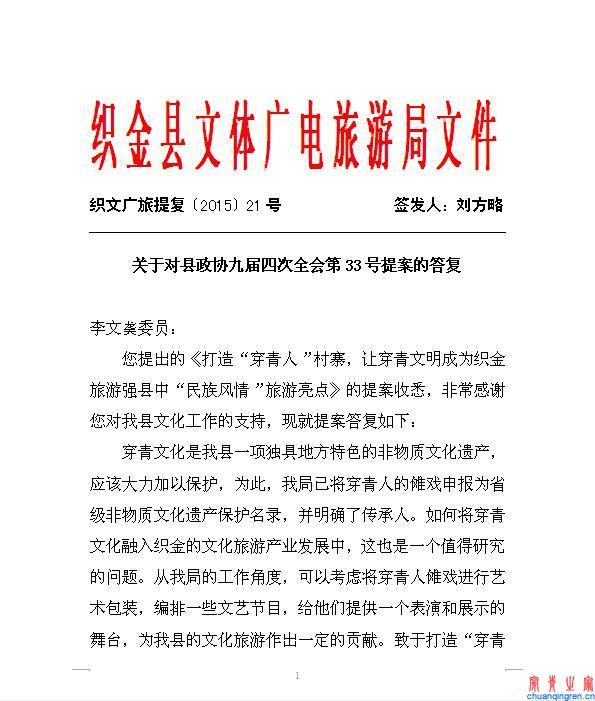 关于打造穿青人旅游村寨的提案回复  政策文件 第1张
