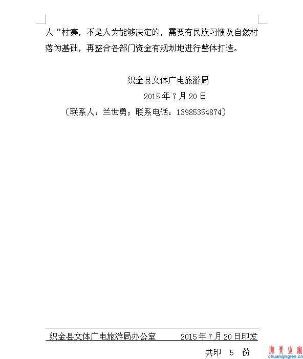 关于打造穿青人旅游村寨的提案回复  政策文件 第2张