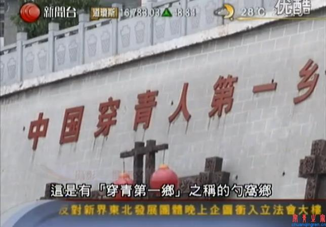 穿青族专题(香港有线电视新闻台、高清)