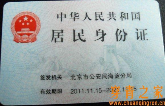 """""""穿青人""""写进身份证 需向贵州省申请民族代码  身份证 第2张"""