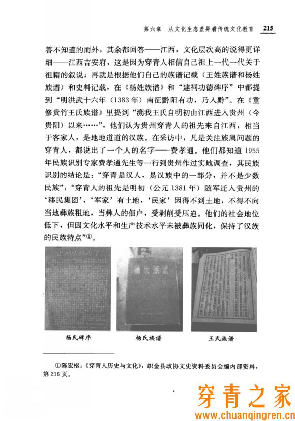 同源异流的穿青人与屯堡人  文化习俗 学术论文 第3张