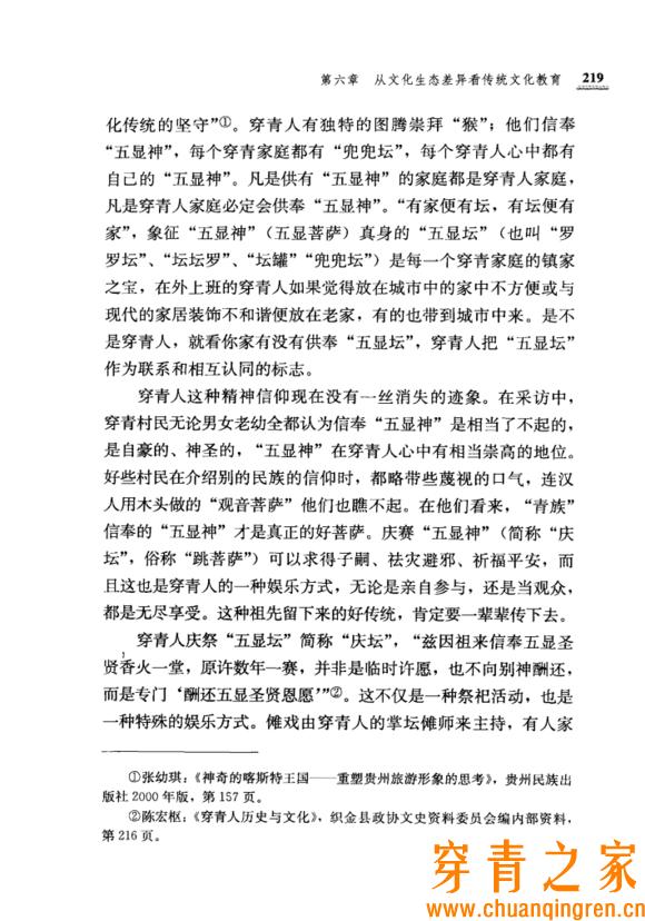 同源异流的穿青人与屯堡人  文化习俗 学术论文 第7张