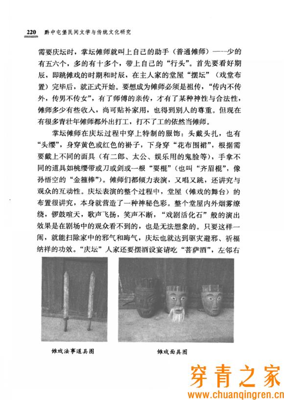 同源异流的穿青人与屯堡人  文化习俗 学术论文 第8张