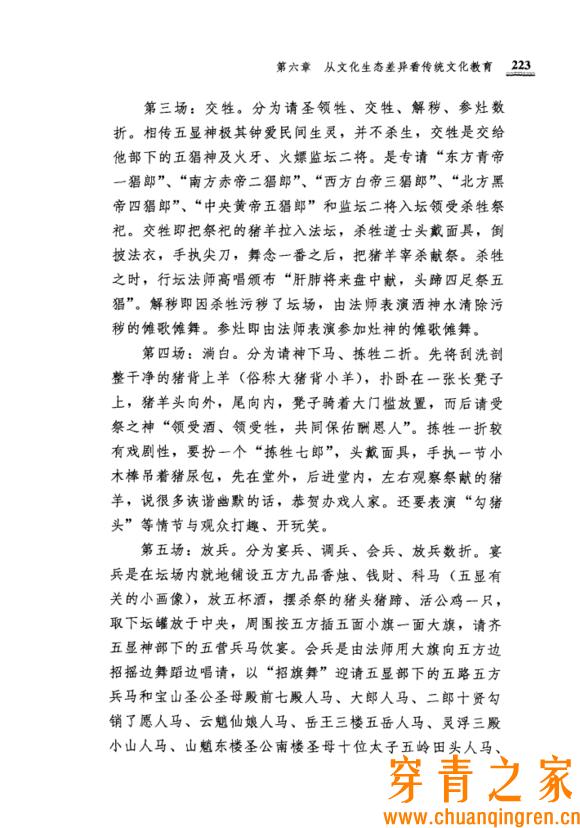 同源异流的穿青人与屯堡人  文化习俗 学术论文 第11张