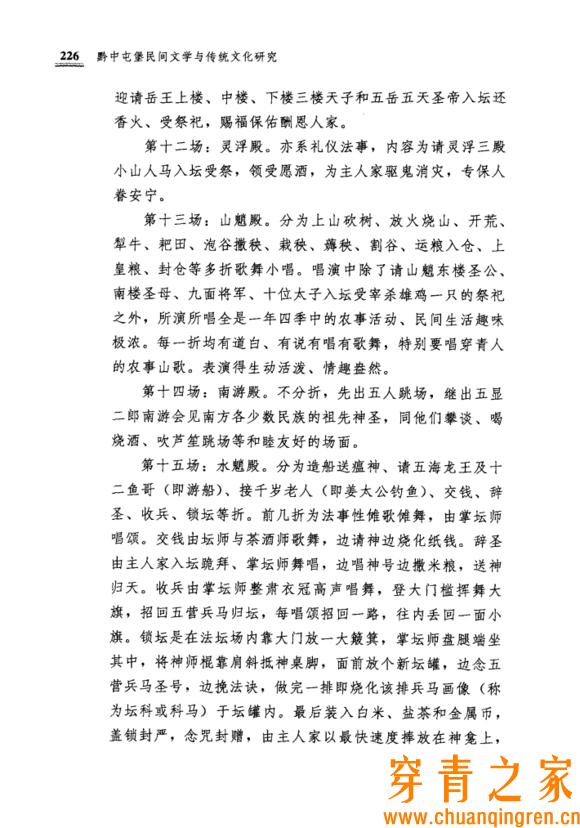 同源异流的穿青人与屯堡人  文化习俗 学术论文 第14张