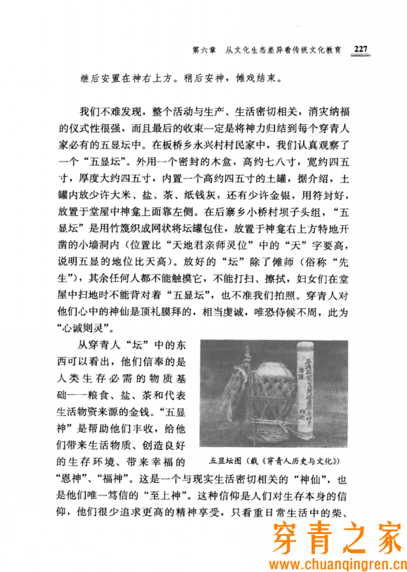 同源异流的穿青人与屯堡人  文化习俗 学术论文 第15张