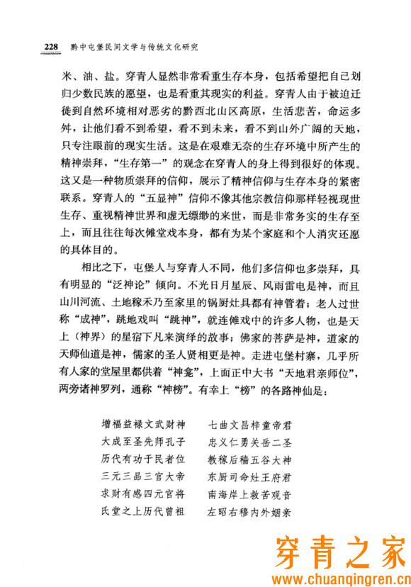 同源异流的穿青人与屯堡人  文化习俗 学术论文 第16张