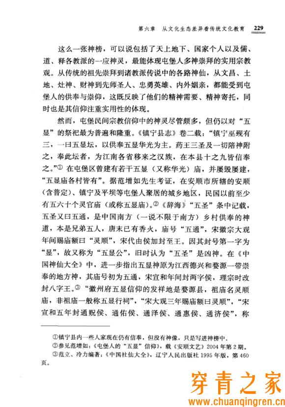 同源异流的穿青人与屯堡人  文化习俗 学术论文 第17张