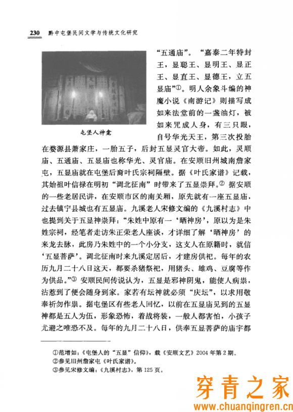 同源异流的穿青人与屯堡人  文化习俗 学术论文 第18张
