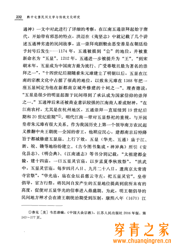 同源异流的穿青人与屯堡人  文化习俗 学术论文 第20张