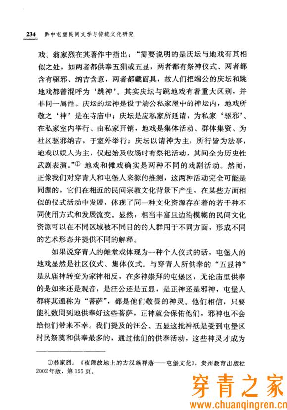 同源异流的穿青人与屯堡人  文化习俗 学术论文 第22张
