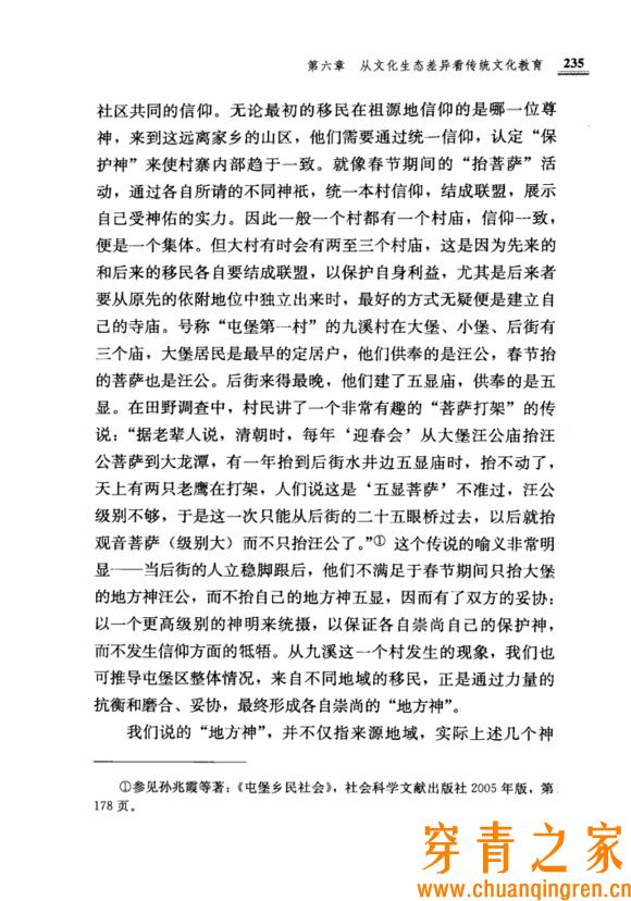 同源异流的穿青人与屯堡人  文化习俗 学术论文 第23张