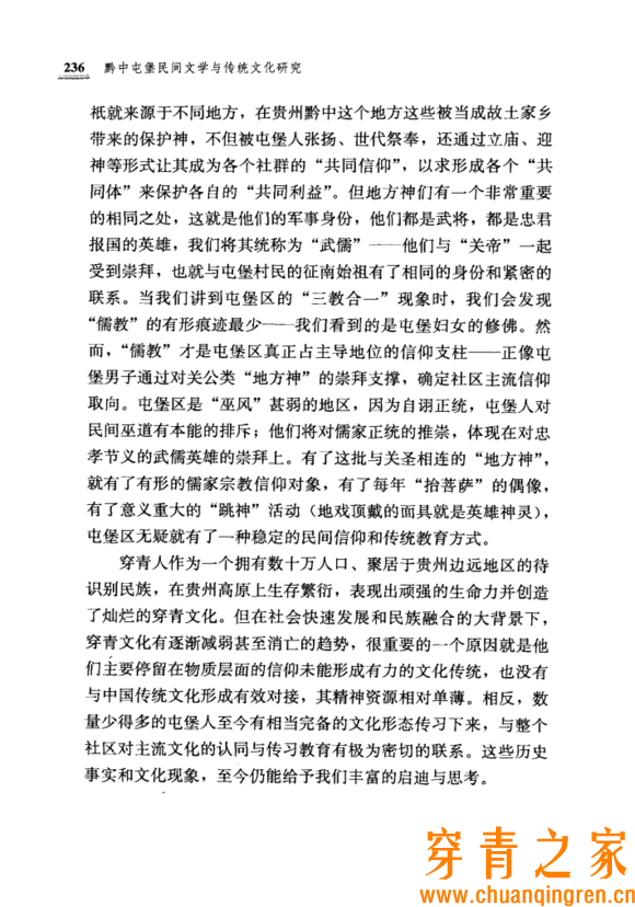 同源异流的穿青人与屯堡人  文化习俗 学术论文 第24张