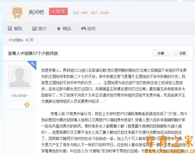 穿青人中国第57个少数民族