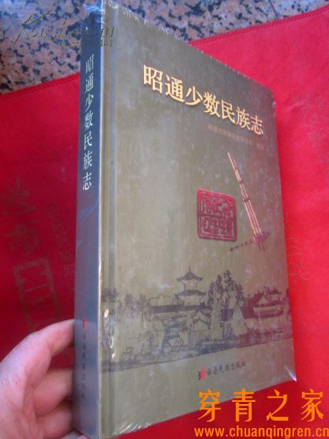 《昭通少数民族志》关于昭通地区白族的记载