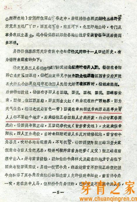 龙山地名的传说  史料记载 第2张