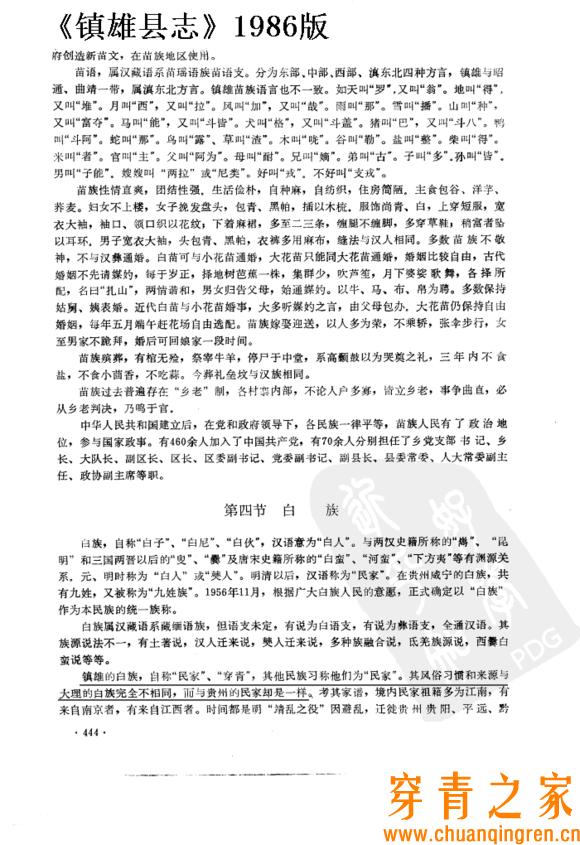 云南镇雄白族朋友必读【关于民家人不属于白族的一点资料】  史料记载 第2张
