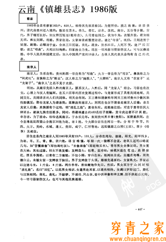 云南镇雄白族朋友必读【关于民家人不属于白族的一点资料】  史料记载 第3张