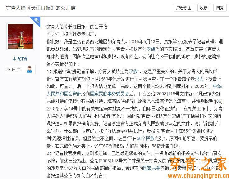 穿青人给《长江日报》的公开信