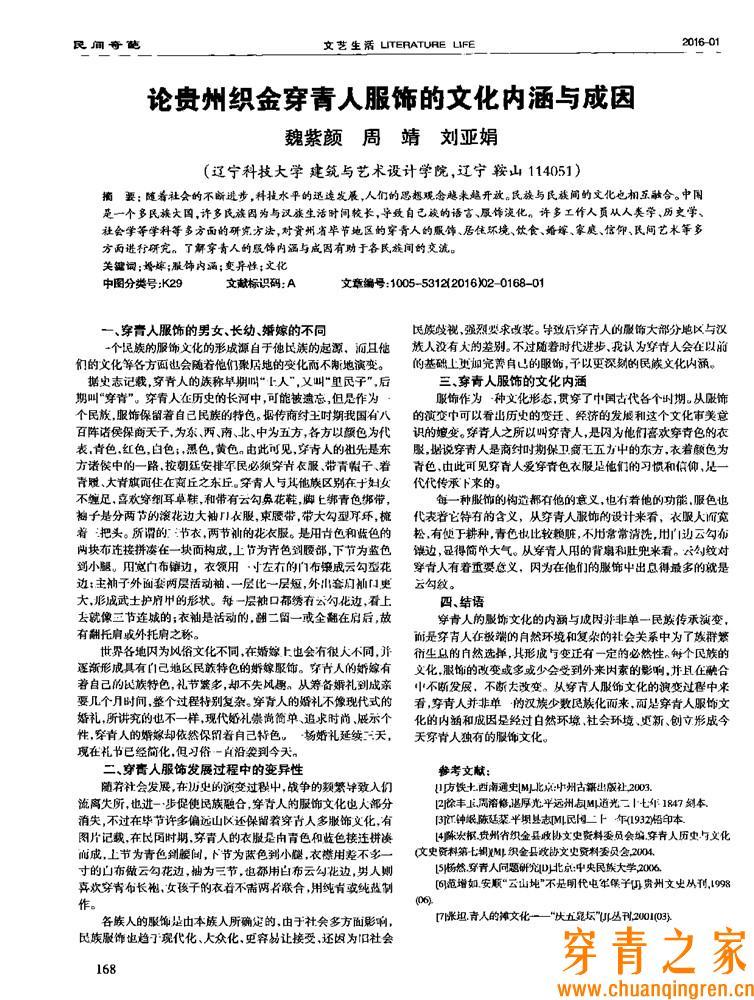 论贵州织金穿青人服饰的文化内涵与成因  文化习俗 学术论文 织金 第2张