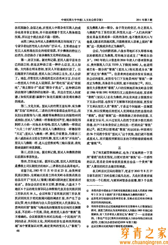 """贵州""""里民人""""探寻  学术论文 第4张"""