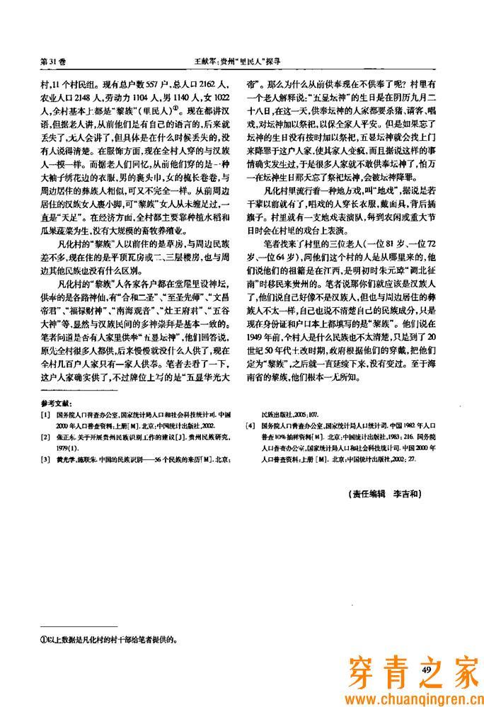 """贵州""""里民人""""探寻  学术论文 第5张"""