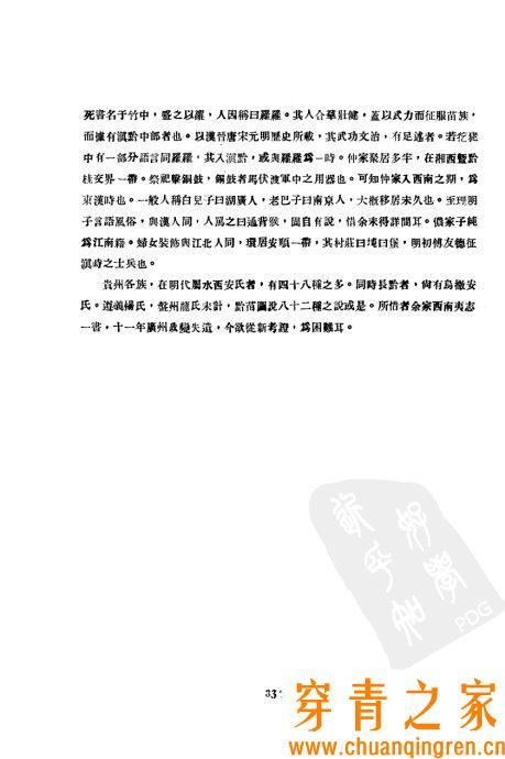 贵州末代土司关于穿青人的一些描述  史料记载 第3张