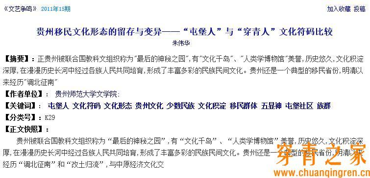 """贵州移民文化形态的留存与变异——""""屯堡人""""与""""穿青人""""文化符码比较"""