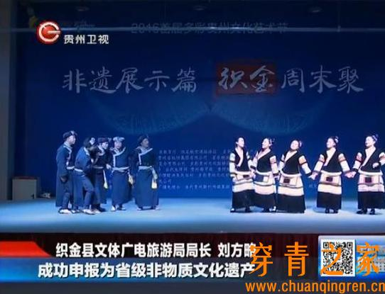 贵州电视台新闻联播报道穿青人傩戏(非物质文化遗产)