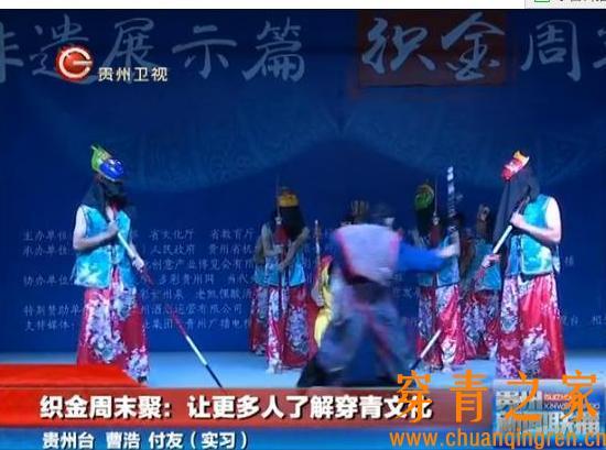 贵州电视台新闻联播报道穿青人傩戏(非物质文化遗产)  第3张