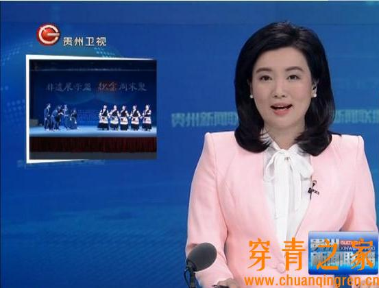 贵州电视台新闻联播报道穿青人傩戏(非物质文化遗产)  第2张