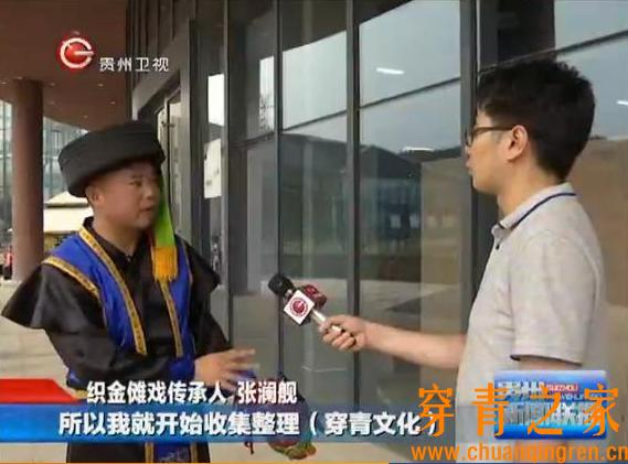 贵州电视台新闻联播报道穿青人傩戏(非物质文化遗产)  第6张