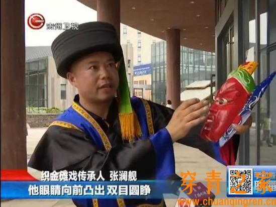 贵州电视台新闻联播报道穿青人傩戏(非物质文化遗产)  第5张