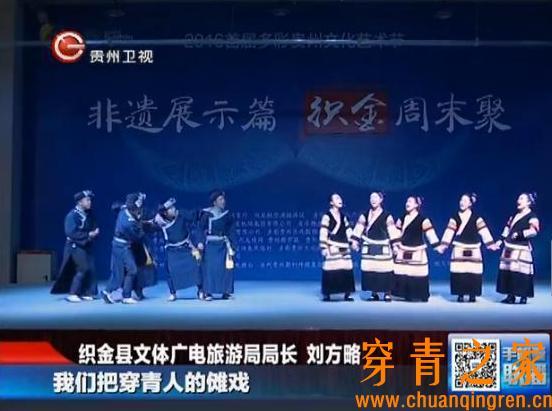 贵州电视台新闻联播报道穿青人傩戏(非物质文化遗产)  第7张