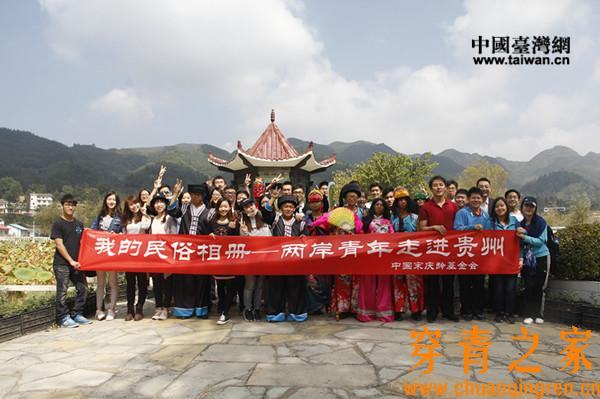 两岸青年访穿青人文化 游览大自然鬼斧神工